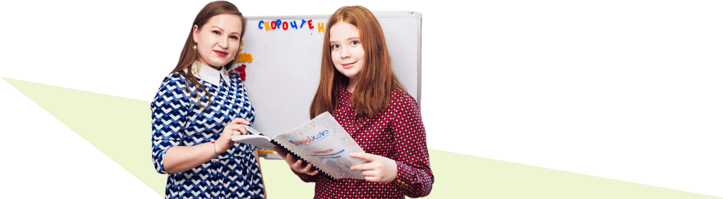 Курс по скорочтению и развитию интеллекта для детей от 10 до 14 лет (№6)