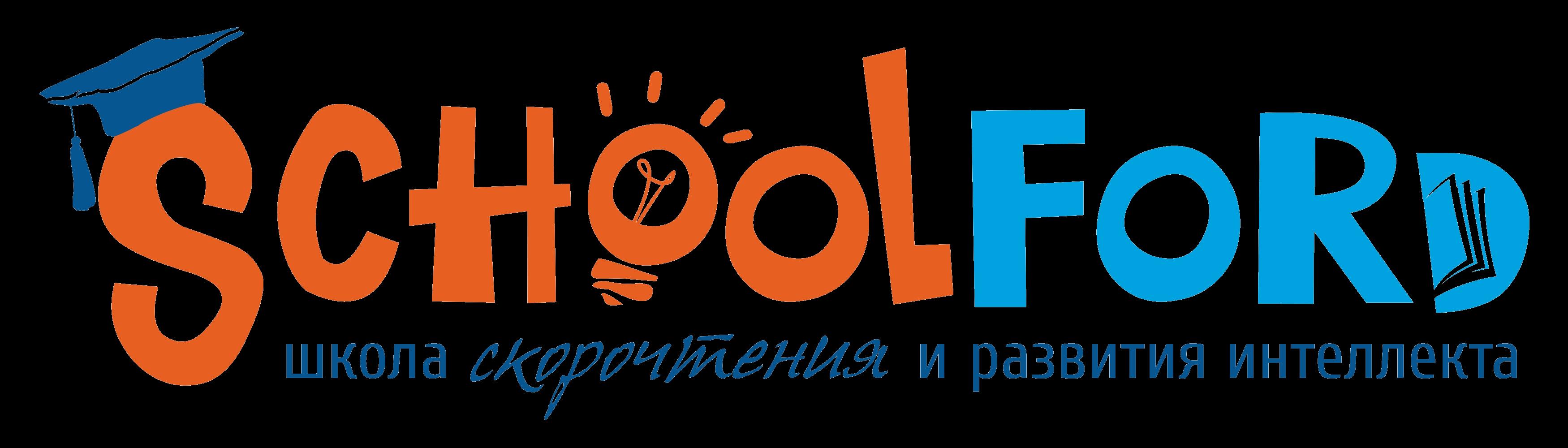Логотип школы скорочтения Schoolford