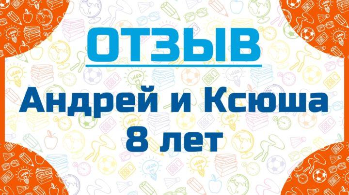 Андрей и Ксюша 8 лет: отзыв о логопеде