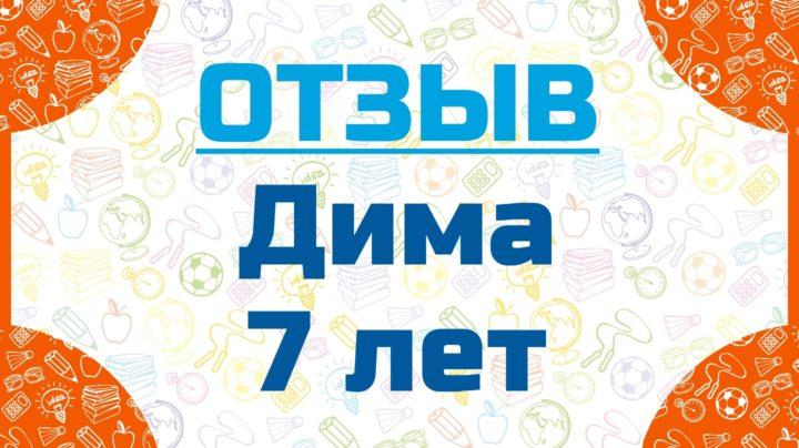 Дима 7 лет: отзыв о логопеде