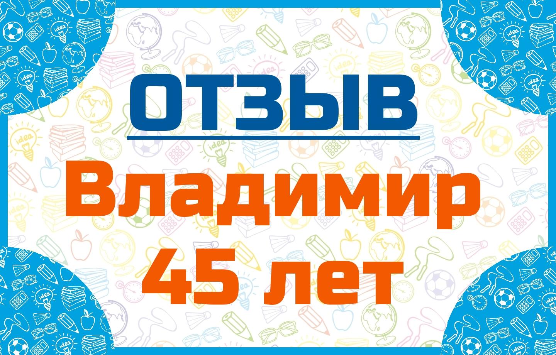 Владимир 45 лет: отзыв о курсе скорочтения