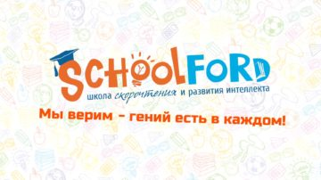 Schoolford | Обложка видео-презентации