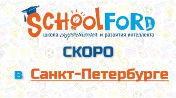 Школа Schoolford скоро в Санкт-Петербурге