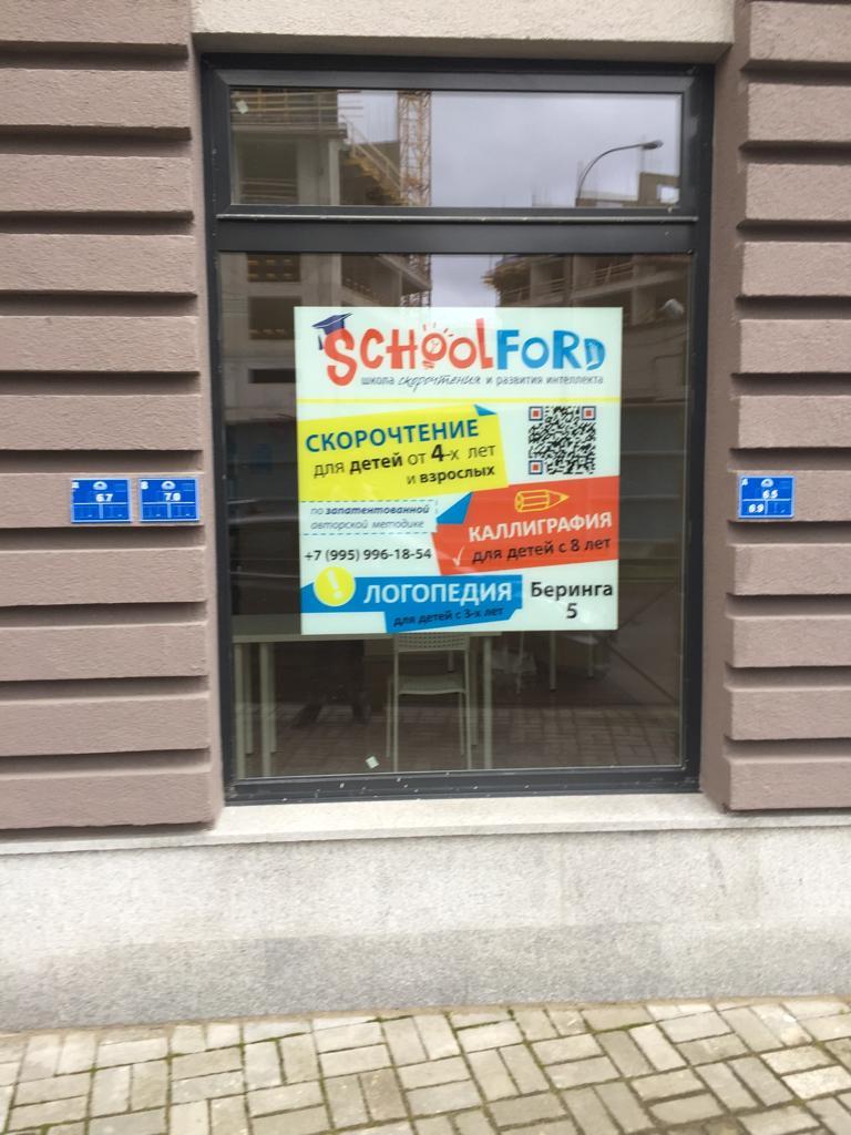 Schoolford Санкт-Петербург Беринга 5