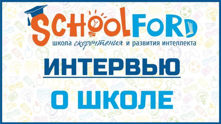 "Ильина Диляра - Интервью ""О школе Schoolford"""